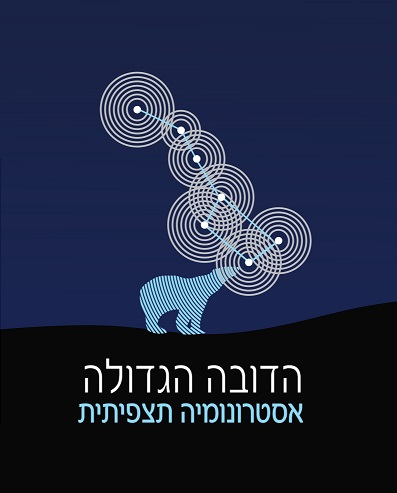 לוגו הדובה הגדול, אסטרונומיה תצפיתית